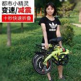 腳踏車 免安裝折疊自行車變速碟剎減震一體輪可選,男女成人學生小輪單車 LP—全館新春優惠