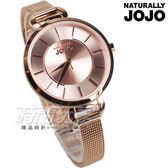 NATURALLY JOJO 簡約時尚腕錶 米蘭錶帶 不銹鋼 防水錶 纖細女錶 玫瑰金色 JO96913-13R