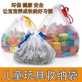 寶寶玩具收納袋透明抽繩束口兒童積木收納神器神袋分類整理網袋兜 韓國時尚週