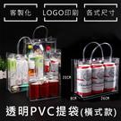 透明PVC袋(橫式3號袋) 飲料袋 多款...