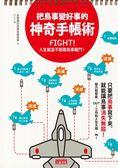 (二手書)把鳥事變好事的神奇手帳術:Fight!人生就是不斷跟鳥事戰鬥
