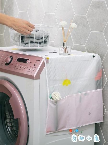 居家冰箱頂蓋布防塵罩收納袋防水蓋巾掛袋防塵布【奇趣小屋】