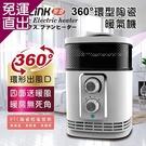 MAYLINK美菱 360°環型陶瓷溫控暖氣機/電暖器 KR-903T【免運直出】
