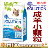 ◆MIX米克斯◆【買一送一】送同款1.5kg  新耐吉斯.成犬羊肉小顆粒+田園蔬果15公斤
