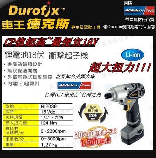 【台北益昌】㊣Durofix優良經銷商㊣ 車王18V 1.5AH鋰電 20分鐘快充 RI 2039 衝擊起子機 電鑽