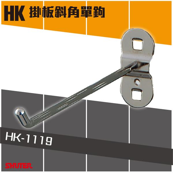 HK-1119(10入/包) 樹德工作桌掛板斜角單鉤(扳手架/工具架/刀具架/鑽頭/鐉刀/掛鈑掛鉤)