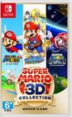 [哈GAME族]全新 可刷卡 NS 超級瑪利歐3D收藏輯 中日英文版 超級瑪利歐 64 瑪利歐陽光 瑪利歐銀河