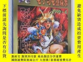二手書博民逛書店電子遊戲與電腦遊戲罕見電子與電腦娛樂 1999年第4期Y1994