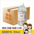 【克司博】酒精液75% (補充瓶 / 500ml/瓶) * 24瓶/箱  病房/清潔/消毒/抗菌