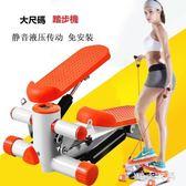 液壓踏步機家用靜音免安裝迷你油壓腳踏機健身器材 QG4363『M&G大尺碼』