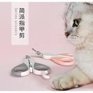 此商品48小時內快速出貨》哈特麗》貓咪翹嘴/平頭指甲剪12.8*7.2cm