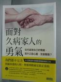 【書寶二手書T4/心靈成長_JHE】面對久病家人的勇氣_貝瑞.雅各布
