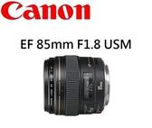 [EYE DC] Canon EF 85mm F1.8 USM 平行輸入一年保固 (分12/24期)