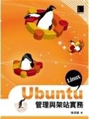 二手書博民逛書店《Ubuntu Linux管理與架站實務(附CD)》 R2Y I