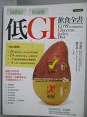 【書寶二手書T7/養生_XGL】減脂肪降血糖-低GI飲食全書_吳益群,柳秀乖