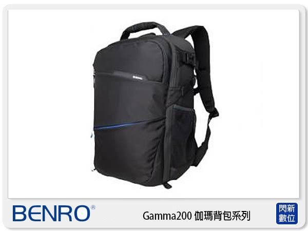 【分期0利率,免運費】BENRO 百諾 Gamma200 伽瑪背包系列 雙肩 相機包 攝影包 (公司貨)