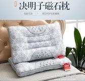 決明子枕頭家用學生宿舍單人枕芯磁石枕成人護頸椎枕CY『小淇嚴選』