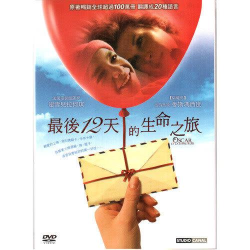 最後12天的生命之旅DVD 最後十二天的生命之旅 Oscar (購潮8)