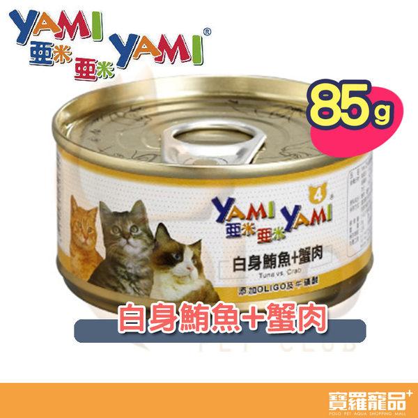 亞米亞米貓罐-白身鮪魚+蟹肉 85g【寶羅寵品】