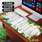 超大滑鼠墊加厚可愛女生辦公軟件快捷鍵大號電競桌面鍵盤寫字臺電腦墊學生 KV6517 【野之旅】