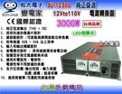 【久大電池】變電家 SU-12300 純正弦波電源轉換器 12V轉110V 3000W