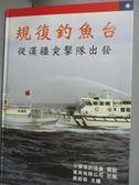 【書寶二手書T1/軍事_XDL】規復釣魚台-從漢疆突擊隊出發_黃銘俊等