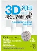 二手書博民逛書店《3D列印的概念、原理和應用:完整認識即將改變世界的新製造科技》