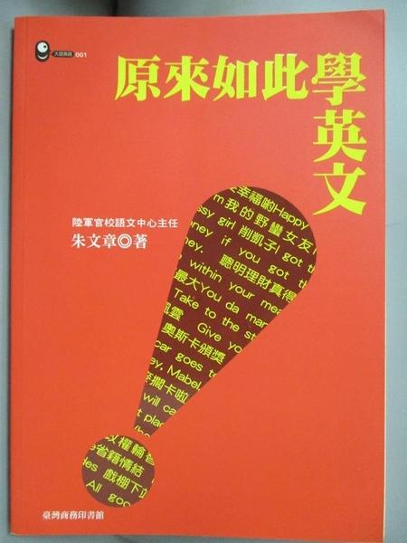 【書寶二手書T3/語言學習_GFG】原來如此學英文_朱文章