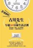 (二手書)古川先生の早起30分鐘生活計劃 :從好好睡、伸展、吃早餐開始,達成減壓、不..