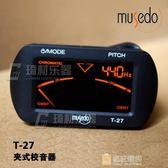 小天使 妙事多Musedo T-27 夾式電子調音器 吉他貝司通用調音錶 快速出貨