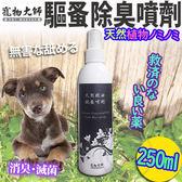 【zoo寵物商城】寵物大師》犬貓驅蚤除臭噴劑-250ml