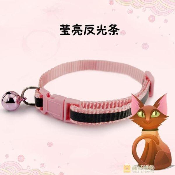 貓反光條織帶貓項圈帶鈴鐺安全扣成貓幼貓貓咪脖項圈全館滿千89折