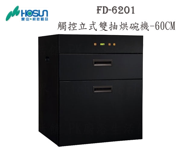 【PK廚浴生活館】高雄豪山牌 FD-6201 觸控 立式 雙抽 烘碗機 60CM 實體店面 可刷卡