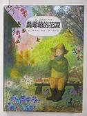 【書寶二手書T2/少年童書_EDS】喬爺爺的花園_上誼
