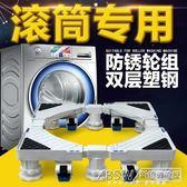 滾筒洗衣機底座通用型全自動固定防震移動萬向輪托架墊高海爾專用CY『新佰數位屋』