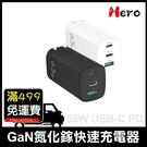 Hero 65W 氮化鎵 GaN PD 超級快充 iPad iPhone12 Pro Max 充電器 充電頭 筆電 三星