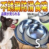 【🐱🐶培菓寵物48H出貨🐰🐹】dyy》不銹鋼純色腳掌食盆防滑橡膠食具狗碗S號16CM