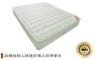 【班尼斯國際名床】~【北中南配合店面】『5尺雙人麻糬三線獨立筒彈簧床』