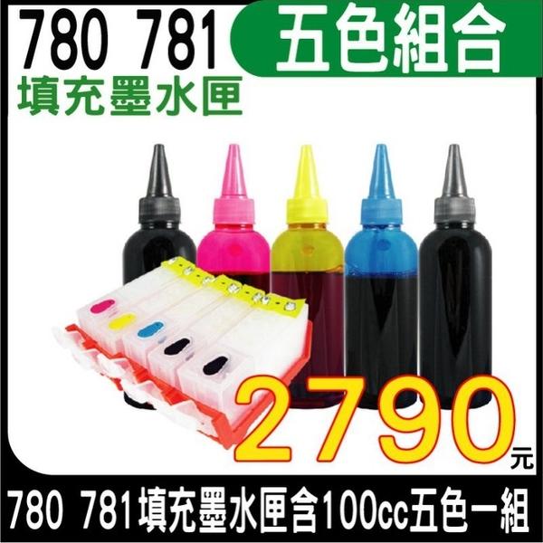 【空匣+晶片+100cc五色一組】CANON PGI-780XL CLI-781XL 填充式墨水匣 TS8270