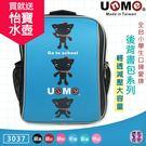UnME 兒童書包 粉藍 舒適背墊 多功能分類夾層 輕質書包 3037 得意時袋