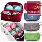 收納包-小木馬大容量內衣收納袋-共4色-(特價品)-A11110139-天藍小舖