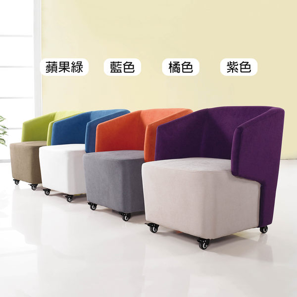【森可家居】北歐風繽紛沙發單人椅 7SB366-2-1 休閒 雙色 紫色