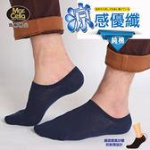 瑪榭。涼感優纖純棉止滑男隱形襪/襪套 MS-22705