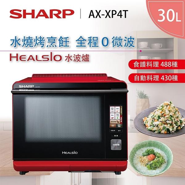 【陳列品優惠+24期0利率】SHARP 夏普 30公升 水波爐 AX-XP4T 公司貨