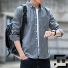 大碼格子襯衫男韓版條紋長袖襯衣休閒外套【左岸男裝】