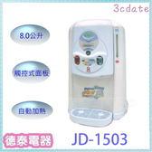 晶工牌8公升溫熱全自動開飲機JD-1503【德泰電器】