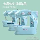縫紉機小型家用多功能電動裁縫機迷你手動腳踏檯式吃厚 JRM简而美