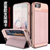 iPhone 8 7 6S Plus 手機殼 皮套款 三折 磁吸 支架 保護殼 可插卡 全包 防摔 保護套 時尚 商務 手機套