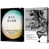 珍妮佛‧伊根:《霧中的曼哈頓灘》+《塔樓》