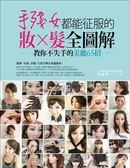 (二手書)手殘女都能征服的妝×髮全圖解:教你不失手的美麗65招